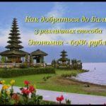 Авиабилеты из Москвы в Бали дешево