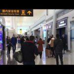 Китайские Аэропорты