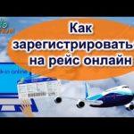 Онлайн-регистрация на рейс