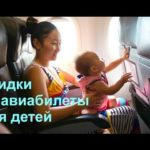 Можно ли несовершеннолетним летать на самолете без сопровождения