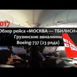 Сколько лететь до Грузии время полета Москва Тбилиси