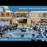 aeroportix.ruСписок аэропортов Израиль