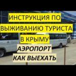 Перелет в Крым из Москвы сколько лететь, стоимость билета