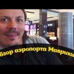 aeroportix.ruАэропорт Sir Seewoosagur Ramgoolam International Plaisance