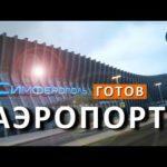 Карта аэропорта Симферополь