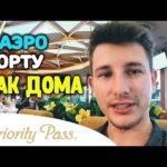 Что такое Priority Pass Как получить карту Priority Pass, отзывы о ней