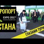 Аэропорты Казахстана описание и деятельность