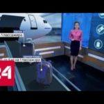 Провоз багажа в авиакомпании Ред Вингс