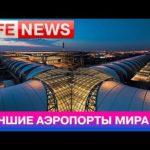 Самые большие аэропорты мира Топ-10