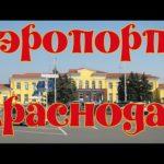 Карта аэропорта Краснодара Пашковский